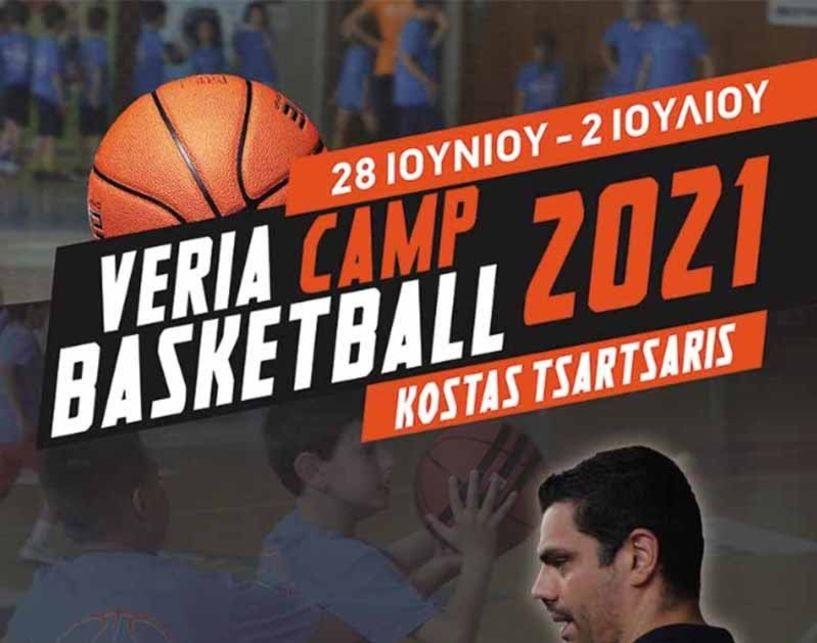 ΟΡΟΙ – ΚΑΝΟΝΕΣ «Veria Basketball Camp 2021»