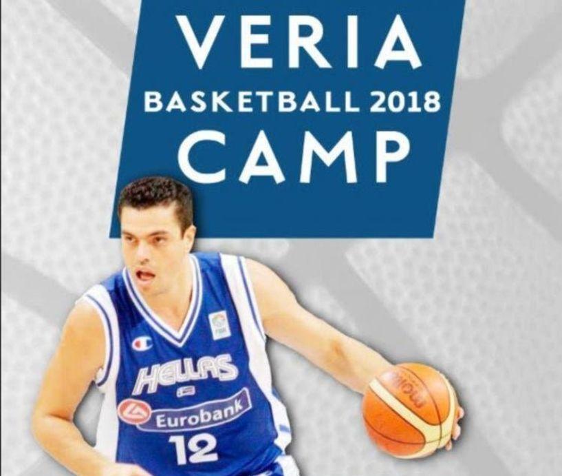 Αφιερωμένο στο ροδάκινο το Veria Basketball Camp 2018. Το πρόγραμμα και οι μετακινήσεις