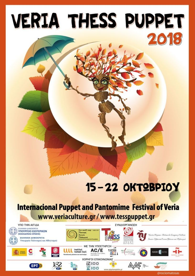 Διεθνές Φεστιβάλ Κουκλοθέατρου & Παντομίμας της Βέροιας από 15- 22   Οκτωβρίου