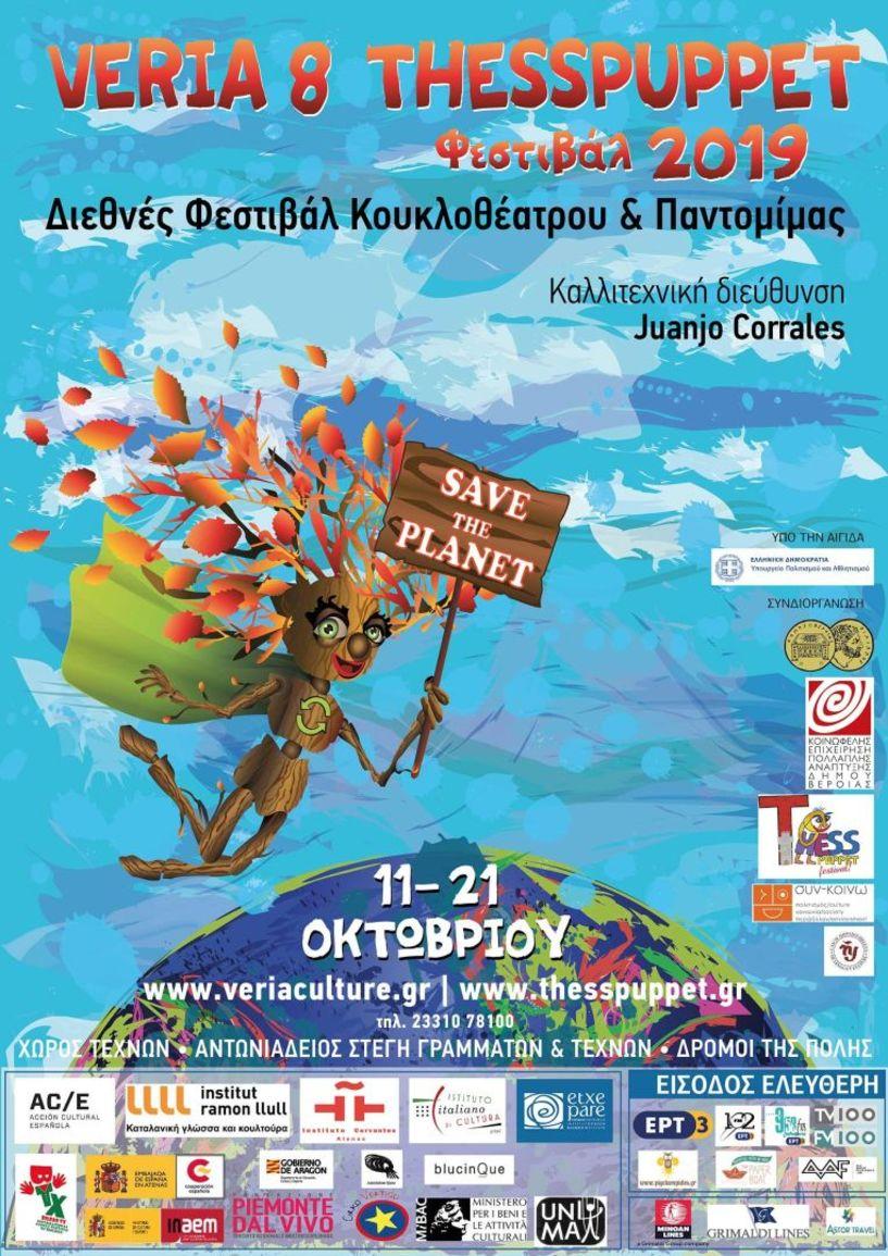 Βέροια: Διεθνές Φεστιβάλ Κουκλοθέατρου & Παντομίμας -  Από 11 έως 21 Οκτωβρίου - Όλο το πρόγραμμα