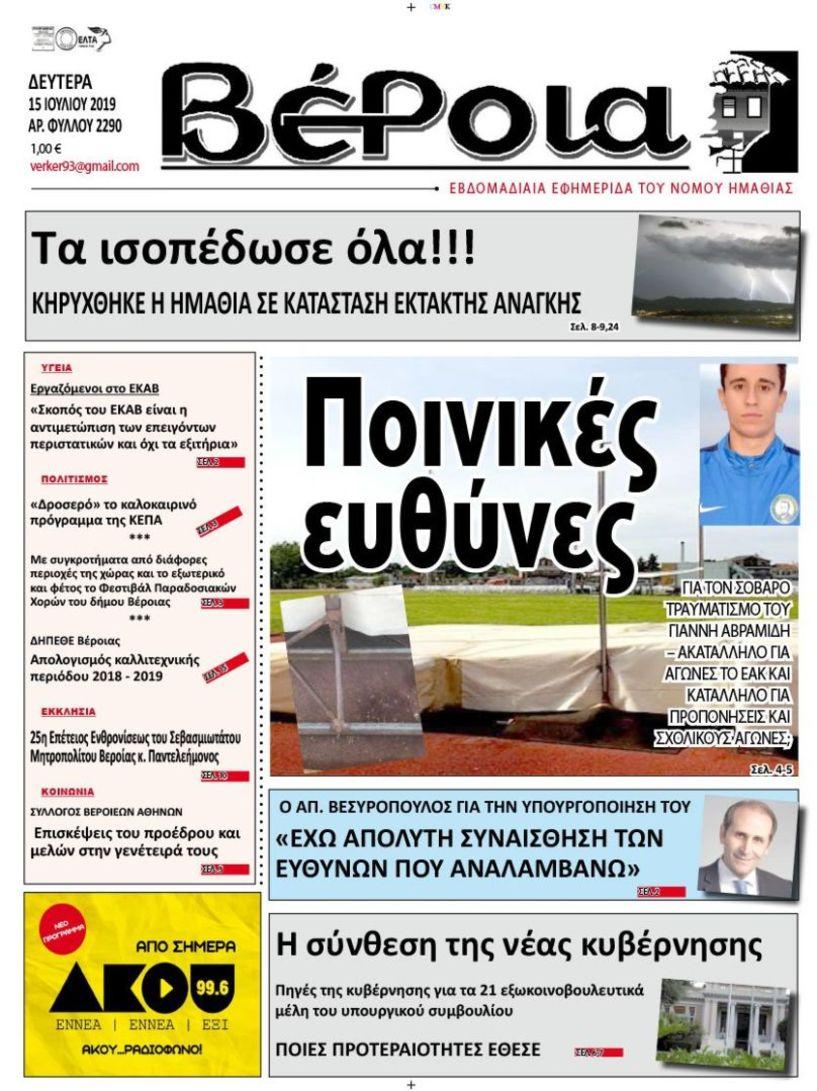 Διαβάστε στην εφημερίδα