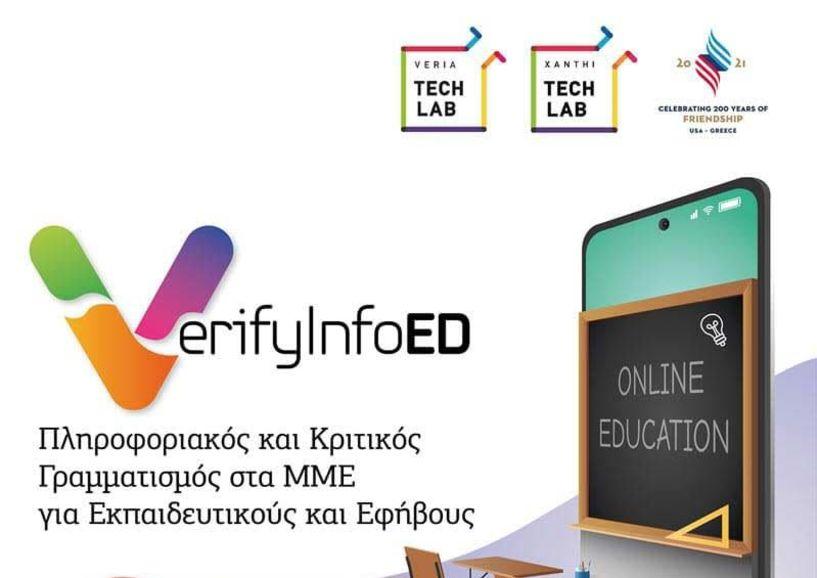 Διαδικτυακά εργαστήρια για εκπαιδευτικούς και εφήβους από την Δημόσια Βιβλιοθήκη Βέροιας