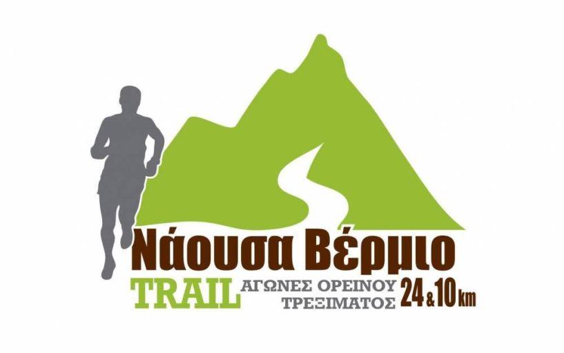 Στις 12 Σεπτέμβριου 2021  το 3° Νάουσα Βέρμιο trail – Ξεκινούν οι δηλώσεις συμμετοχής