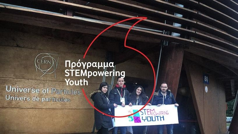 Το ερευνητικό κέντρο CERN υποδέχτηκε τους νικητές του Προγράμματος STEMpowering Youth του Ιδρύματος Vodafone.