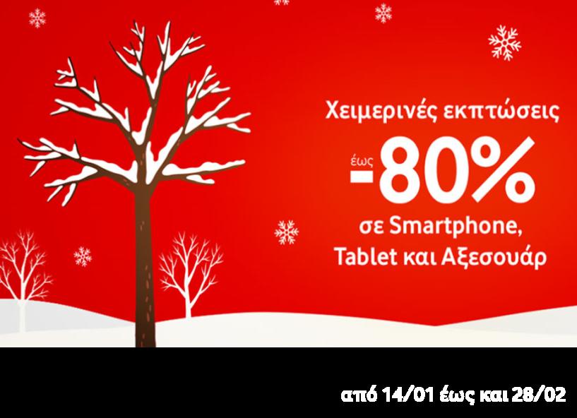 Χειμερινές Εκπτώσεις έως και 80% σε 4G Smartphone, Tablet & Αξεσουάρ  στα καταστήματα Vodafone και το Vodafone eshop
