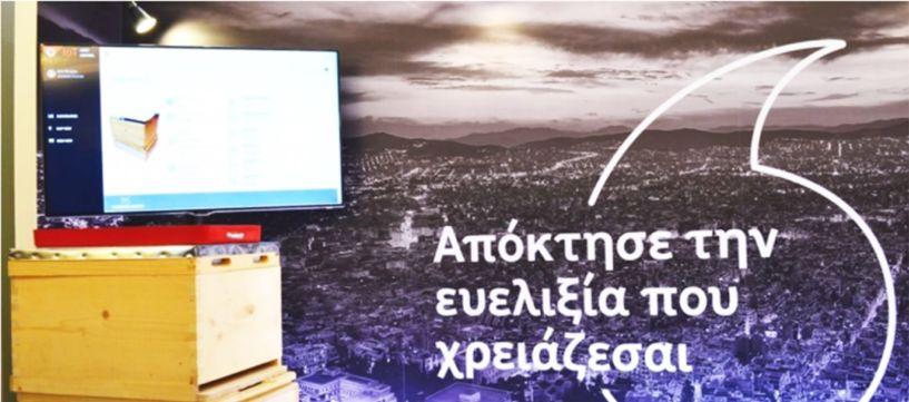 Vodafone: Έναρξη πιλοτικής παροχής υπηρεσιών NarrowBand–IoT μέσω του δικτύου 4G. Πρωτοποριακή εφαρμογή που σχεδιάστηκε και αναπτύχθηκε στην Ελλάδα