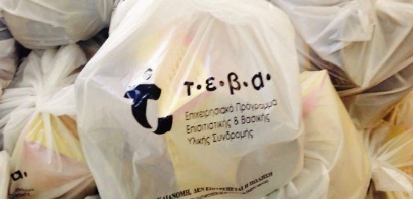 ΤΕΒΑ: Διανομή τροφίμων για τους ωφελούμενους