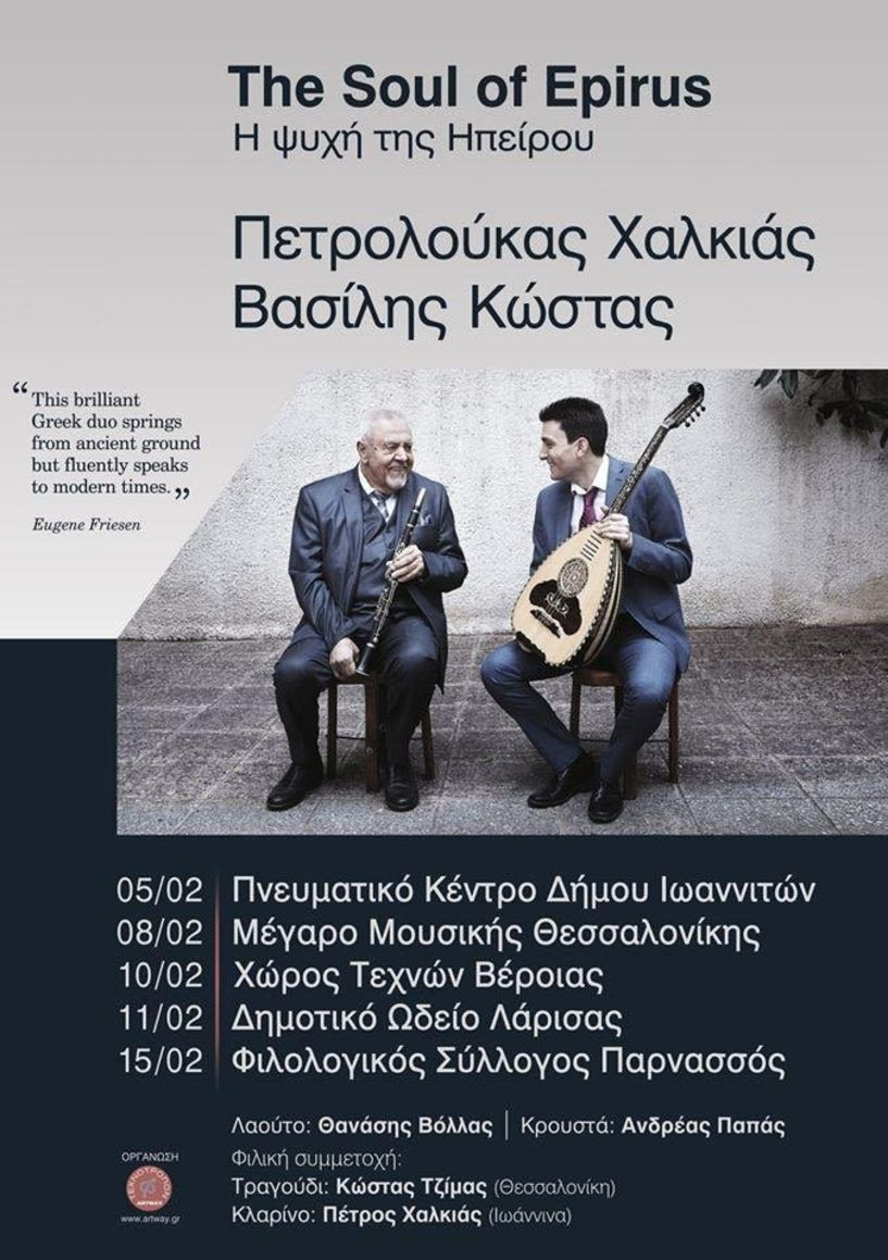 Η Ψυχή της Ηπείρου Πετρολουκάς Χαλκιάς στη Βέροια! - Ξεκίνησε η προπώληση των εισιτήριων