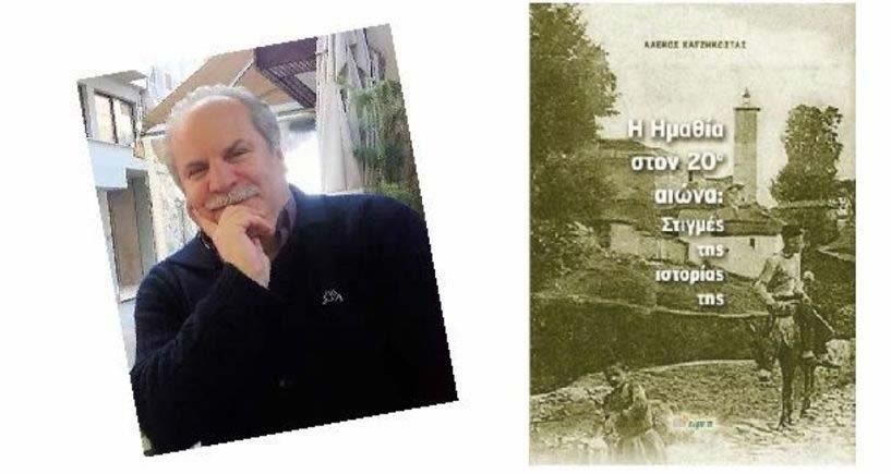 Στα Ριζώματα παρουσιάζεται το νέο βιβλίο του Αλέκου Χατζηκώστα την Κυριακή 5 Μαΐου