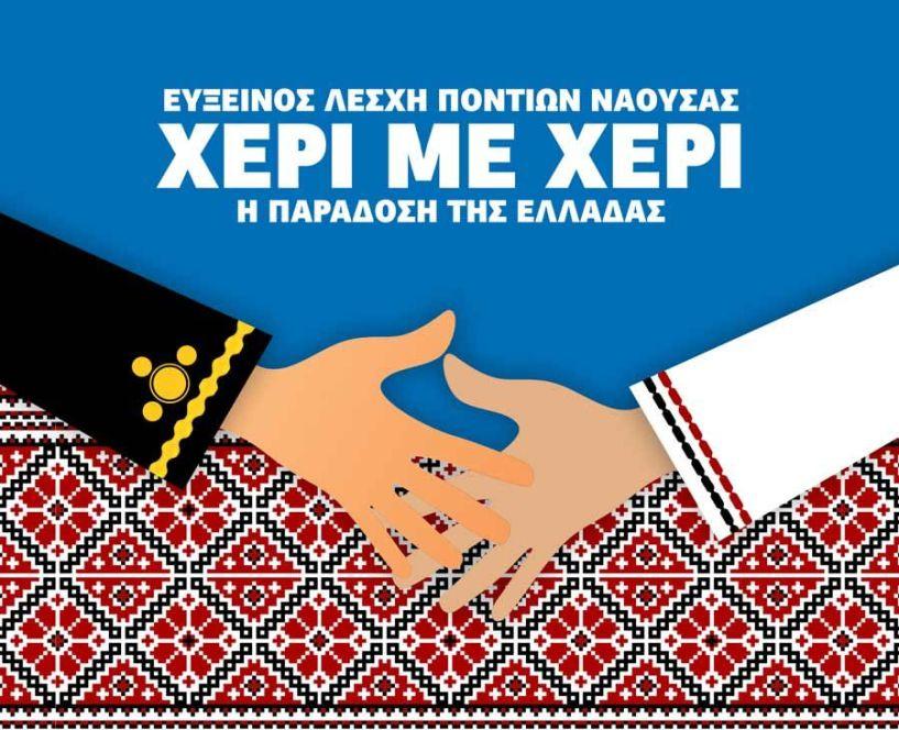 «ΧΕΡΙ ΜΕ ΧΕΡΙ» - για 4η συνεχή χρονιά η μουσικοχορευτική παράσταση της Εύξεινου Λέσχης Ποντίων Νάουσας
