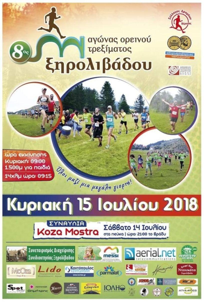 8ος αγώνας ορεινού τρεξίματος 14 χλμ. στο Ξηρολίβαδο Βέροιας στις 15 Ιουλίου