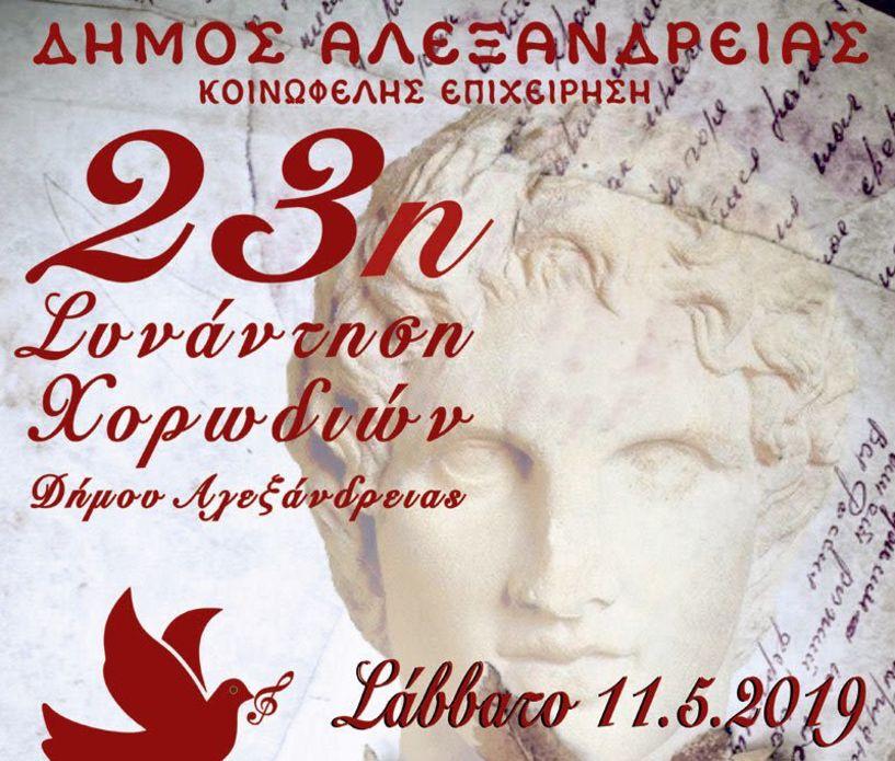 Το Σάββατο 11 Μαΐου η 23η Συνάντηση Χορωδιών του Δήμου Αλεξάνδρειας