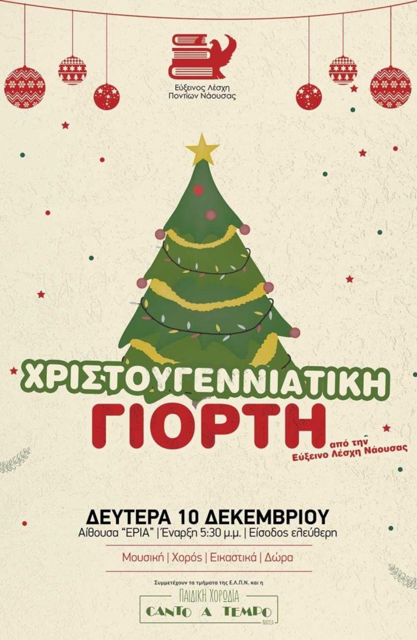 Η Εύξεινος Λέσχη Ποντίων Νάουσας διοργανώνει Χριστουγεννιάτικη γιορτή στον Πολυχώρο Πολιτισμού «Χρήστος Λαναράς»